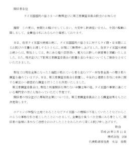 【タイ集団全裸】DYMが第三者委員会設立を発表 → ツッコミどころ満載で火に油を注ぐwwwww