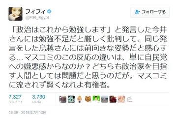 フィフィ「今井絵理子の『これから勉強します』発言を批判して、同じ発言をした鳥越俊太郎は賞賛するマスコミはおかしい」