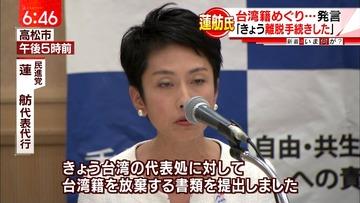 法務省、「台湾の出身者に中国の法律を適用していない」とする見解を発表