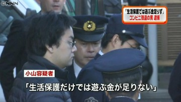 【東京】「ナマポだけでは遊ぶ金が足りない」 コンビニ強盗をした人間のクズを逮捕
