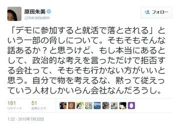 【バカッター】朝日新聞記者「デモに参加すると就活で落とされる、なんて作り話に決まってる。もし本当だとしても、そんな会社に行く方が間違っている」