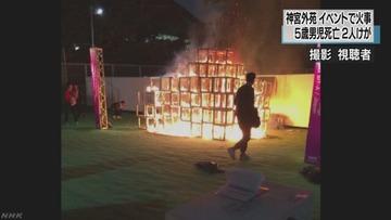 【神宮外苑火災】東京デザインウィークが公式サイトから理事会メンバーの名前を削除 → 消すと増えるの法則で大拡散される