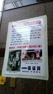 老舗蕎麦屋「満留賀」、店主の蕎麦アレルギーで閉店…創業113年の歴史に幕