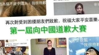 自由な国に生まれてごめんね! 「中国に謝ろう」コンテストが台湾・香港で話題に