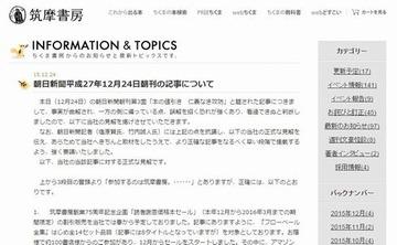 【報道】朝日新聞がまたも記事捏造…筑摩書房が抗議文を公表