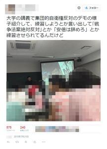 福岡教育大学で授業中に「安倍は辞めろ!」とデモ練習 → 大学側「看過できない」と准教授の授業停止