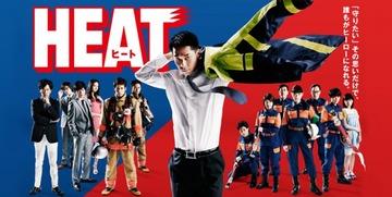【視聴率】フジ「HEAT」第4話視聴率は3・4%…自己ワースト更新