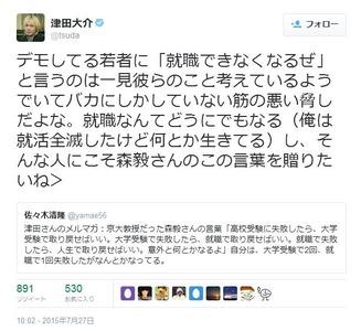 【バカッター】津田大介「デモに参加したら就職できなくなる? 俺は就活全滅したけど何とか生きてる」 → ネット民「やっぱり就職できなくなるんじゃないか」と総ツッコミwwwww