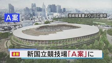 【速報】新国立競技場「A案」に決定