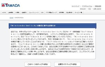 「ネット開設すればNintendo Switchが買える」 ヤマダ電機の抱き合わせ商法に批判の声→公式サイトに謝罪文