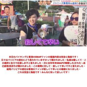 フジ「バイキング」が香港のSMAPファンインタビューを捏造…本人がツイッターで怒りの告発
