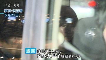 福山雅治の自宅に合鍵で侵入、コンシェルジュの宮本万里子を逮捕