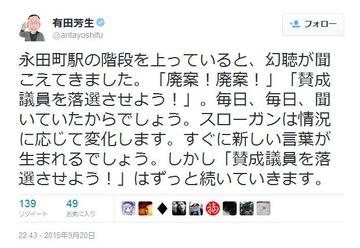 【バカッター】有田芳生「永田町駅の階段を上っていると、『廃案!廃案!』という幻聴が聞こえてきた」