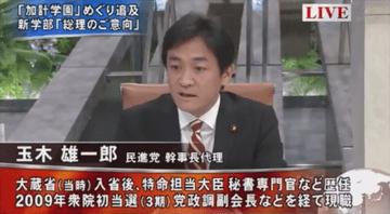 【速報】民進党・玉木雄一郎、獣医師会からの献金発覚