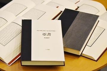 りすの書房「亞書だけ返還を求められるのは納得できない」 国会図書館に代償金の返還請求をされて逆ギレ