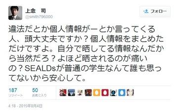 ネット上の公開情報をまとめてSEALDs名簿を作成 → サヨク発狂 → 上念司「自分で晒してる情報なんだから当然だろ?」