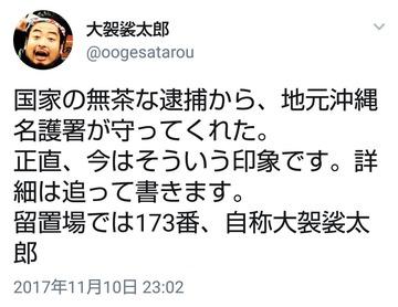 【内ゲバ】沖縄サヨク「警察署が守ってくれた。リスペクト」→裏切り者呼ばわりされフルボッコされるwwwww