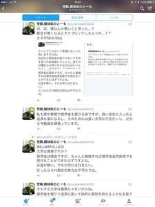 【バカッター】SEALDs牛田、高校生に論破されて即ブロックwwwww