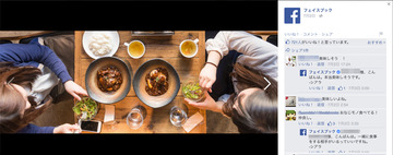 """【米国】Facebookの中国人エンジニアが観光客向けに""""社食食べ放題ツアー""""を企画 → 会社にバレて解雇される"""