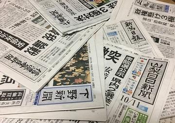 「新聞崩壊」 10年で約1000万部減…「押し紙」で名目上の部数を維持してきた背景には、広告料の値崩れを防ぐ狙い