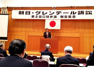 朝日慰安婦捏造訴訟、原告側が敗訴…東京地裁「原告らの名誉毀損は認められない」