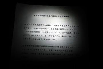 【悲報】朝日新聞、捏造スクープでっち上げて「安倍政権窮地、加計問題で守勢に」と勝利宣言wwwww