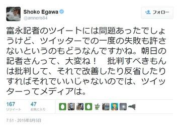 【バカッター】江川紹子「冨永格のナチスツイートには問題あったけど、一度の失敗も許さないのはどうか」 → 批判殺到して大炎上
