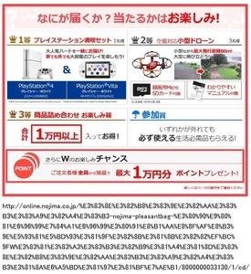【話題】ノジマが5400円「お楽しみ箱」を販売 → 3000円の水が届いて大炎上wwwww