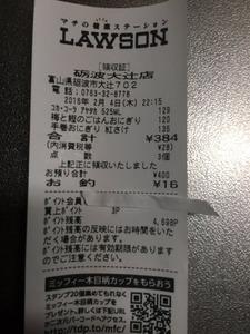 【炎上】ローソン砺波大辻店のポイント不正取得事件、本部が事実と認めて謝罪