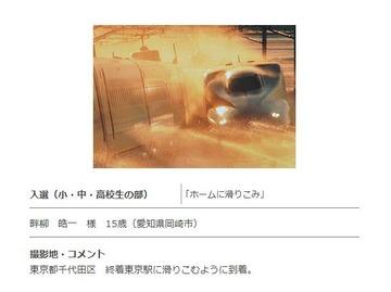 撮り鉄・畔柳晧一さん、「第9回タムロン鉄道風景コンテスト」に盗作投稿して炎上