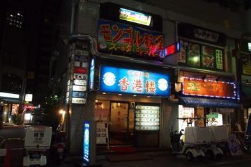 赤坂のモンゴル料理店から1頭分の羊肉が盗まれる