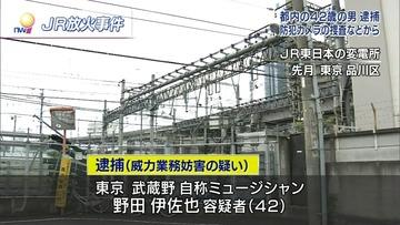 【速報】JR放火事件で自称ミュージシャン・野田伊佐也を逮捕…版画家・野田哲也の息子か?