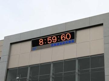 元旦「うるう秒」でエンジニア悲鳴 「年末年始がなくなる」