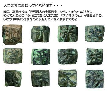 【韓国】世界最古の金属活字に「宝物の価値なし」と最終判定