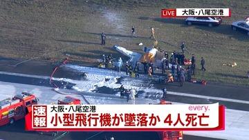 【速報】八尾空港で軽飛行機が墜落、4人死亡…大阪