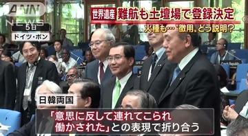 【世界遺産】日本政府、「強制労働」を否定…本格説明へ