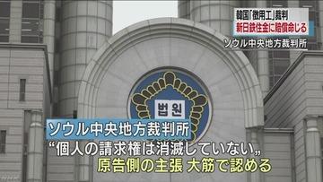 【韓国】徴用工裁判、日本企業に賠償命令…日韓断交にまた一歩近づく