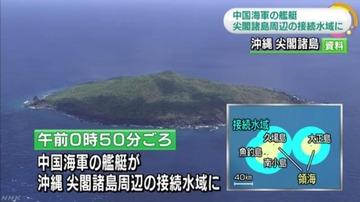 琉球新報「中国共産党さま、日本を刺激すると基地強化や改憲の後押しになってしまうので控えてください」