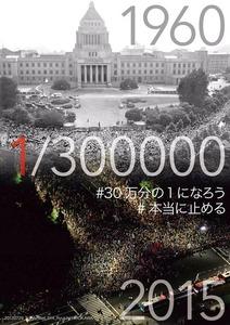 SEALDsが安保反対ポスターを作成 → 脱原発デモの写真を流用して偽装工作 → ネット民「人数も写真も嘘だらけじゃないか」と大爆笑wwwww