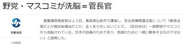 【マスコミ】時事通信、菅長官の「マスコミが洗脳」発言を「宣伝」に書き換え
