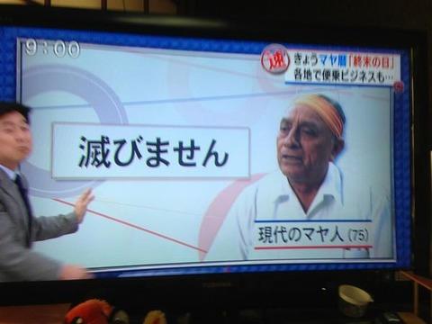 【速報】マヤ人が正式発表