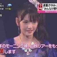 【速報】 道重卒業の報道に嵐の松本潤号泣wwwwwwwwww(画像あり)