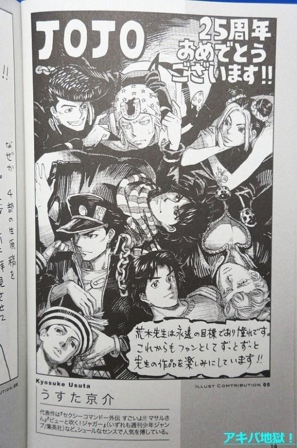 【画像】うすた京介の描いたジョジョwwwww