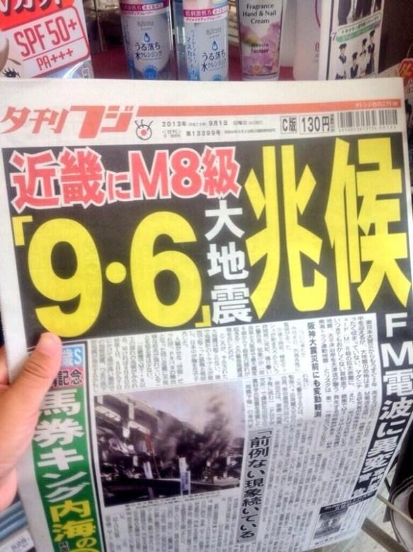 【画像】今日の夕刊フジの見出しが凄すぎる件wwwwwwwwwwwww