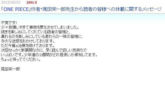 「ONE PIECE」作者・尾田栄一郎先生から読者の皆様への休載に関するメッセージ