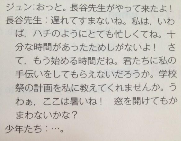 【画像】教科書の日本文ひどすぎワロタwwwwwwwwwwwwww