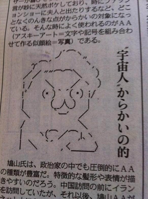 【画像】中日新聞に鳩山のAAwwwww