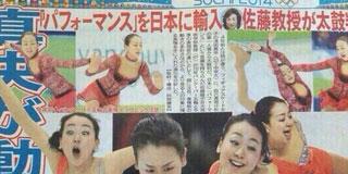 新聞の浅田真央ワロタwwwwwwww