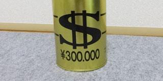 車検用にコツコツ貯めてた500円貯金を開放する