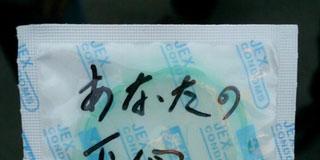 【画像】慶応の三田祭で配ってたコンドームwwwwww